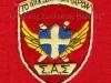 Το πρώτο επίσημο έμβλημα της ''Αεροπορίας Στρατού'' το 1950 με την τότε ονομασία του Σώματος ''Σχολή Αεροπορίας Στρατού'' [ Σ.Α.Σ.]