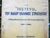 Βιβλίο με θέμα ''ΤΟ ΠΙΣΤΕΥΩ του ΚΑΛΟΥ ΕΛΛΗΝΟΣ ΣΤΡΑΤΙΩΤΗ'' που εκδόθηκε το 1964 και αφορούσε θέματα περί ηθικοεθνικής αγωγής που διδάσκονταν στις Ένοπλες Δυνάμεις.