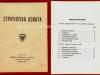 Φυλλάδιο που εκδόθηκε από το ΓΕΣ το 1989 και το οποίο περιείχε τον Εθνικό Ύμνο και εννέα ακόμη ''ΑΣΜΑΤΑ'' τα οποία όφειλαν να γνωρίζουν οι στρτες και να τα τραγουδούν ΄΄κατά την κίνησή΄΄ τους (δωρεά κ.Τσικόπουλου Ευάγγελου).