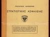 Στρατιωτικός Κανονισμός ''ΣΤΡΑΤΙΩΤΙΚΗΣ ΑΣΦΑΛΕΙΑΣ'' που εκδόθηκε από το τότε ''Αρχηγείο Στρατού'' το 1974, και ο οποίος κανονισμός χρήζει ιδιαίτερης μελέτης καθώς είναι το τελευταίος που εκδόθηκε πριν την μεταπολίτευση με αναφορά στις προβλεπόμενες ενέργειες των στρατιωτικών για την ''ασφάλεια'' των Στρ\κων Μονάδων (δωρεά κ.Αλτζερίνου Παναγιώτη).
