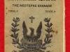 Σπάνιο βιβλίο που εκδόθηκε το 1928 από τον συγγραφέα Γεώργιο Γ.Ταρσατόπουλο με τίτλο ''ΑΣΤΥΝΟΜΙΚΗ ΙΣΤΟΡΙΑ ΤΗΣ ΝΕΩΤΕΡΑΣ ΕΛΛΑΔΟΣ'', όπου γίνετε πλήρης αναφορά από το 1821 έως και το 1928 στην εξέλιξη της αστυνομίας ως οργάνωση, αλλά και τις δυσκολίες και ιδιαιτερότητες που αντιμετώπισε η ελληνική πολιτεία προκειμένου να επιβάλλει τάξη ως νεοϊδρυθέν κράτος στις ελληνικές πόλεις και κυρίως στην επαρχία. Άξιον παρατηρήσεως είναι πως το βιβλίο φέρει στο εξώφυλλο τον Φοίνικα που ήταν το τότε σύμβολο της Ελληνικής Δημοκρατίας και ταυτόχρονα και εθνόσημο της τότε Αστυνομίας και Χωροφυλακής (δωρεά κ.Θωμά Αρβανίτη).