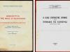 Δύο βιβλία το πρώτο με θέμα ''ΟΙ ΔΗΜΙΟΥΡΓΟΙ ΤΗΣ ΝΕΑΣ ΣΤΡΑΤΗΓΙΚΗΣ'' που εκδόθηκε από το ΓΕΣ το 1962 , και το δεύτερο με θέμα ''Η ΕΛΛΑΣ ΣΥΝΤΕΛΕΣΤΗΣ ΕΙΡΗΝΗΣ ΚΑΙ ΠΡΟΜΑΧΟΣ ΤΗΣ ΕΛΕΥΘΕΡΙΑΣ'' που εκδόθηκε και αυτό από το ΓΕΣ το 1967 (δωρεά από το προσωπικό αρχείο του Αντγου ε.α. Αντωνίου Θωμά).