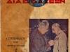 Μηνιαίο περιοδικό ''ΗΧΩ ΔΙΑΒΙΒΑΣΕΩΝ'' που εκδόθηκε το 1949, και το οποίο εκδίδονταν από την Δνση των ''Διαβιβάσεων'' με ποικίλη ύλη, προκειμένου να ενημερώνει και να ψυχαγωγεί πρωτίστως τους υπηρετούντες στο Σώμα των ''Διαβιβάσεων, ενώ η συγκεκριμένη έκδοση φιλοξενεί φωτογραφία από την παρασημοφόρηση του Αρχιστράτηγου των Ελληνικών Ενόπλων Δυνάμεων Στρατάρχη Αλέξανδρο Παπάγο.