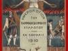 Ημερολόγιο του 1910 που εκδόθηκε από τον ''ΠΑΜΜΑΚΕΔΟΝΙΚΟ ΣΥΛΛΟΓΟ'' της Αθήνας.