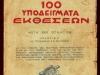 Βιβλίο με θέμα ''100 ΥΠΟΔΕΙΓΜΑΤΑ ΕΚΘΕΣΕΩΝ'' που εκδόθηκε κατά την δεκαετία του 1950 και είχε ως σκοπό την προετοιμασία των μαθητών των τελευταίων τάξεων του τότε εξαταξίου γυμνασίου, για την εισαγωγή τους στην τριτοβάθμια εκπαίδευση (δωρεά κ.Δημητρίου Βλάχου).