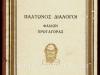 Σχολικό βιβλίο με θέμα ''ΠΛΑΤΩΝΟΣ ΔΙΑΛΟΓΟΙ ΦΑΙΔΩΝ – ΠΡΩΤΑΓΟΡΑΣ'' που εκδόθηκε το 1959, όπου τα κείμενα είναι στα αρχαία και διδάσκονταν στο τότε εξατάξιο γυμνάσιο (δωρεά κ.Δημητρίου Βλάχου).
