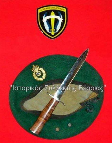 Στην φωτογραφία βλέπετε εντός κορνίζας τον πρώτο ελληνικό ''πράσινο'' μπερέ Βρετανικών προδιαγραφών που χορηγήθηκε ανεπίσημα το 1947 στους πρώτους ''άντρες'' των Λ.Ο.Κ., καθώς και το σπάνιο ατομικό μαχαίρι των Ελληνικών ''Ειδικών Δυνάμεων'' το οποίο κατασκευάστηκε την δεκαετία του 1960 με εντολή του Γ.Ε.Σ., αποκλειστικά και μόνο για τις ''Ειδικές Δυνάμεις'' από το τότε ελληνικό εργοστάσιο ''ΑΦΕΝΤΑΚΗΣ''΄ με αμερικάνικες προδιαγραφές ,και το χαρακτηριστικό λογότυπο στο πέλμα του μαχαιριού ''Ε.Σ.'' (Ελληνικός Στρατός). Το εν λόγω μαχαίρι έκτοτε ταυτίστηκε με τους Έλληνες καταδρομείς.