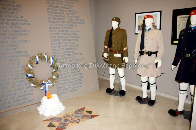Μερική άποψη από το ''Βλαχογιάννειο'' μουσείο όπου κατά την είσοδο στο μουσείο ο επισκέπτης έρχεται σε άμεση επαφή με πινακίδα όπου αναφέρει τα ονόματα των Μακεδονομάχων που έδρασαν στην περιοχή του Ν.Ημαθίας, και τις στολές των Ευζώνων.