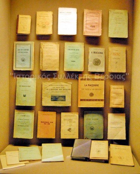 Βιτρίνα από τον ισόγειο χώρο του Βλαχογιάννειου Μουσείου όπου περιέχει ΣΠΑΝΙΕΣ εκδόσεις βιβλίων (Ελληνικές και ξένες από το 1870-1920), σχετικά με τον Μακεδονικό Αγώνα.