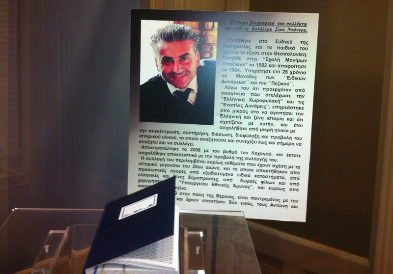 Bιβλίο επισκεπτών, και βιογραφικό συλλέκτη στην είσοδο του μουσείου