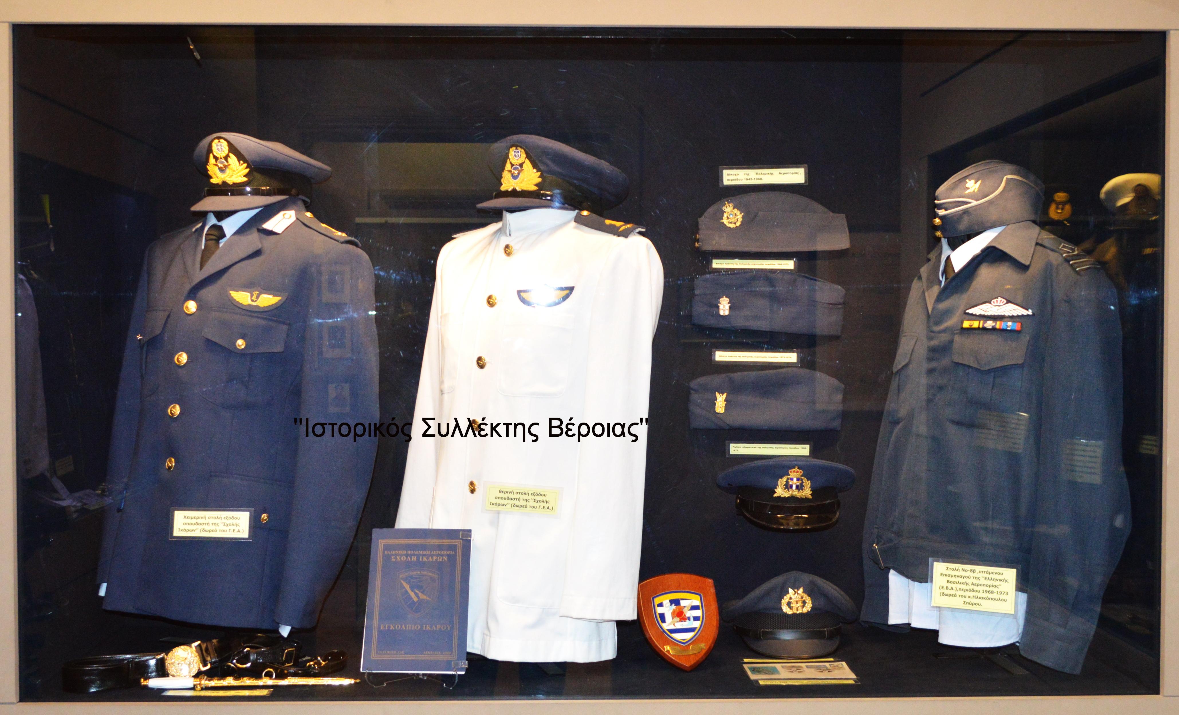 Μερική άποψη από την βιτρίνα με στολές της Ελληνικής Πολεμικής Αεροπορίας στο ''Βλαχογιάννειο'' μουσείο Βέροιας