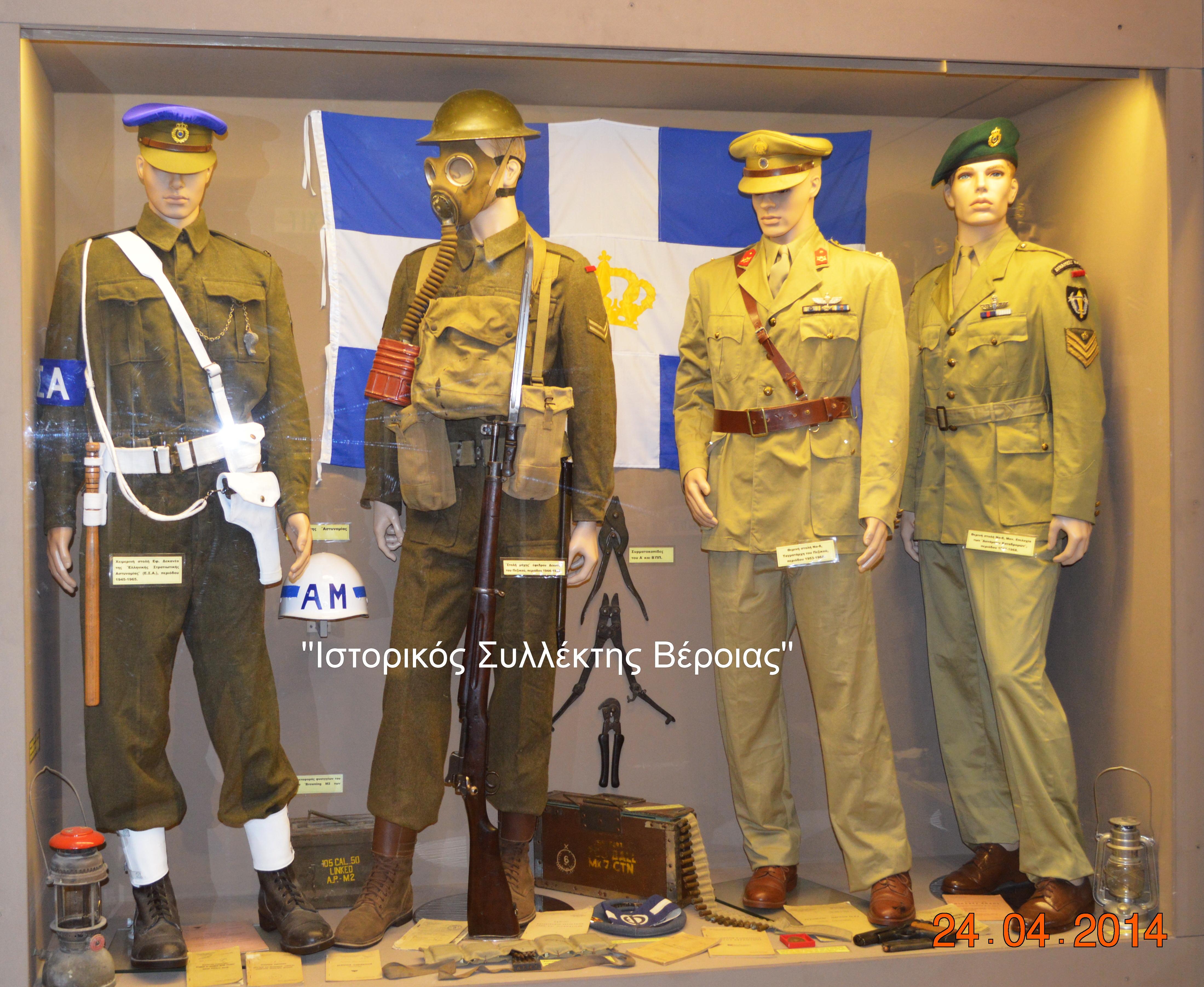 Μερική άποψη βιτρίνας από το ''Βλαχογιάννειο'' μουσείο, όπου περιέχει στολές του Ελληνικού Στρατού από το 1945 έως το 1968