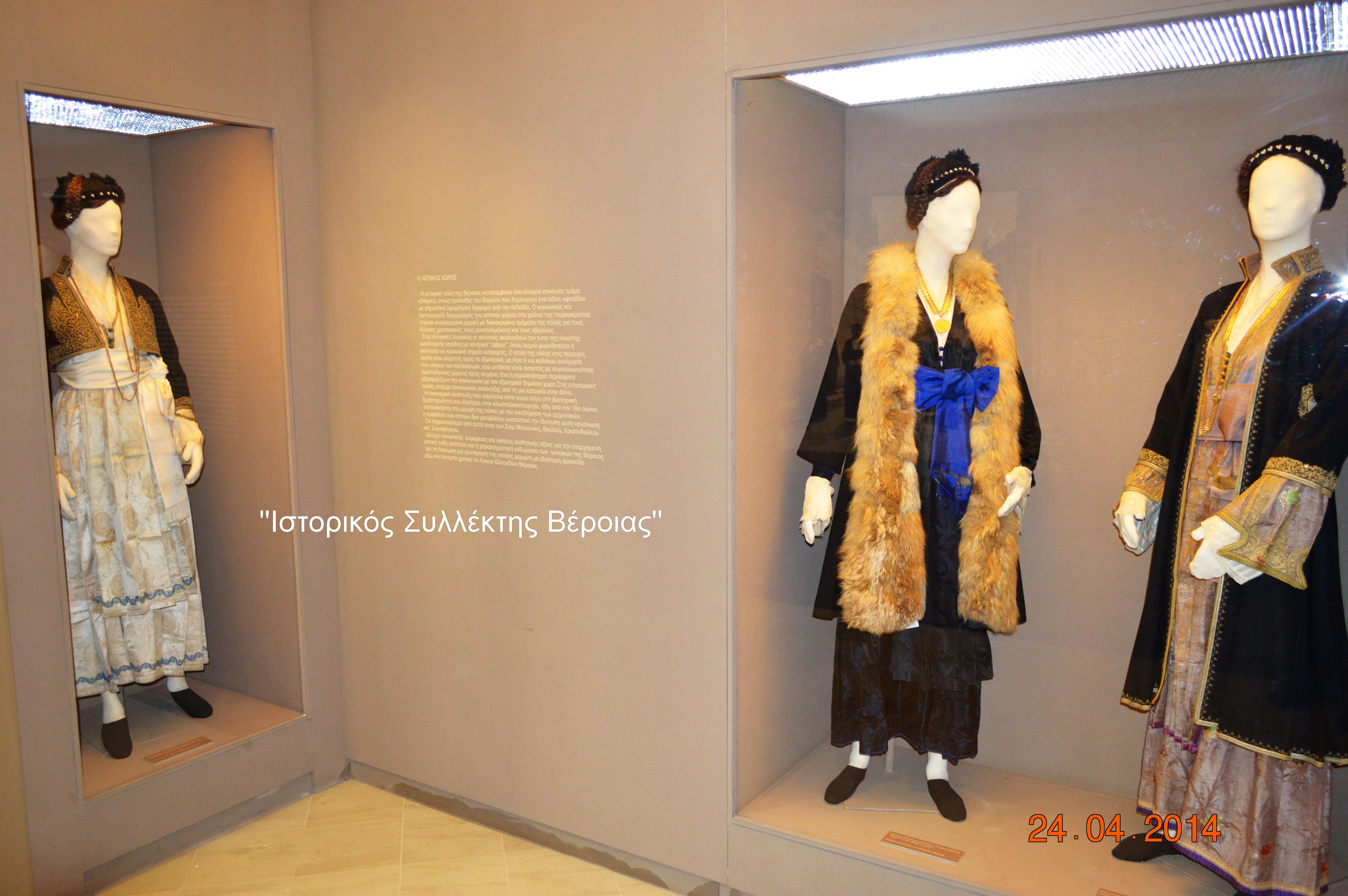 παραδοσιακές φορεσιές που έφεραν κατά το παρελθόν οι Βεροιώτισες