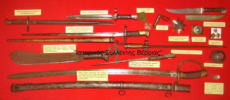 Βιτρίνα με οπλισμό περιόδου 1900-1940